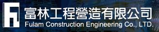 富林工程營造有限公司 / Fulam Construction Engineering Co. Ltd