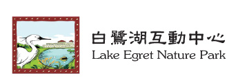 白鷺湖互動中心 / 小白鷺餐廳 / Lake Egret Nature Park