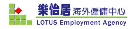樂怡居海外僱傭中心 / LOTUS Employment Agency